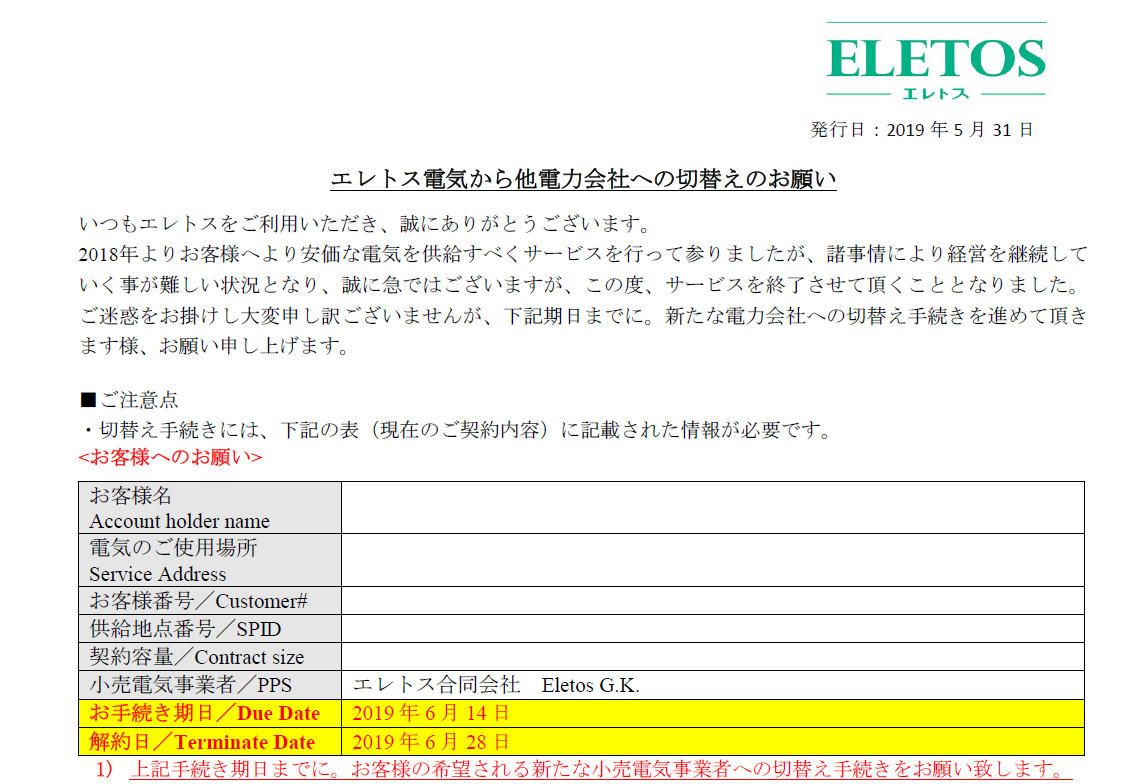 エレトス電気 電力供給サービス終了のお知らせ