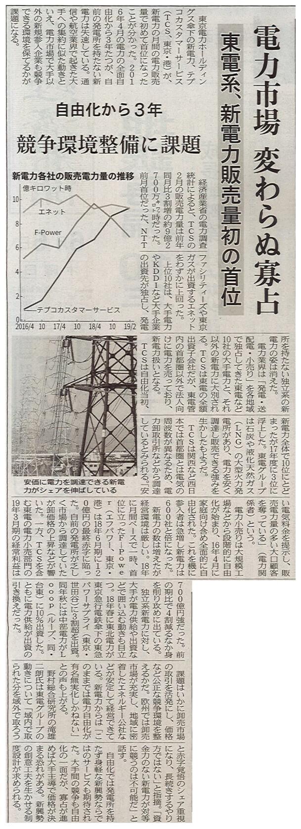 日経新聞(2019年6月6日付)記事